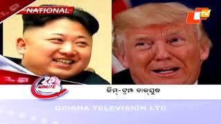 25 Min 50 Khabar 22 Sept 2017 | Breaking news in Odia - OTV