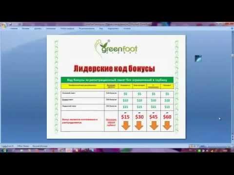 Маркетинг план GreenFootGlobal - Envirotabs.ru