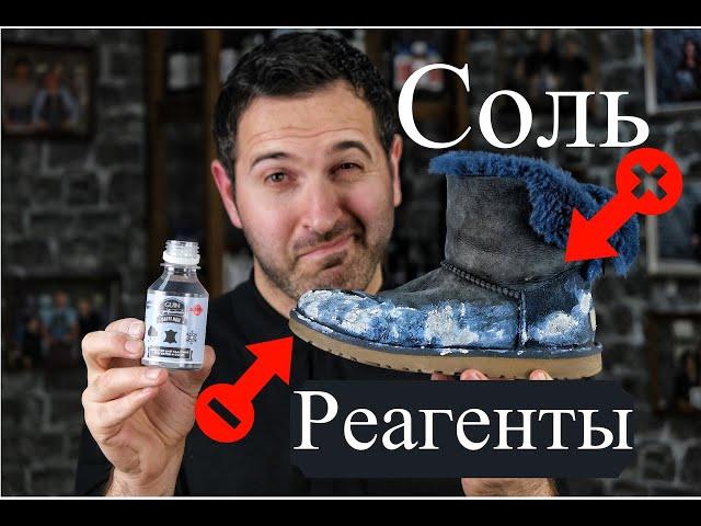Как удалить и как защитить обувь от реагентов. Практический урок