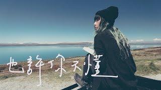 原子邦妮 Astro Bunny 【也許你不懂】Official Music Video 官方完整版高畫質MV