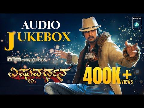 Vishnuvardhana Kannada Hit Songs | Kannada Full Songs Juke Box | Sudeep, Bhavana, Priyamani