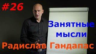 Урок 26. Радислав Гандапас. Занятные Мысли (Личностный рост уроки)