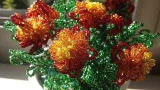 ЧЕРНОБРИВЦЫ | БАРХАТЦЫ из БИСЕРА. Tutorial: Merigold out of beads