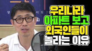 제목: 아파트 한국사회 / 저자: 박인석 / 출판사: 현암사 영상 썸네일