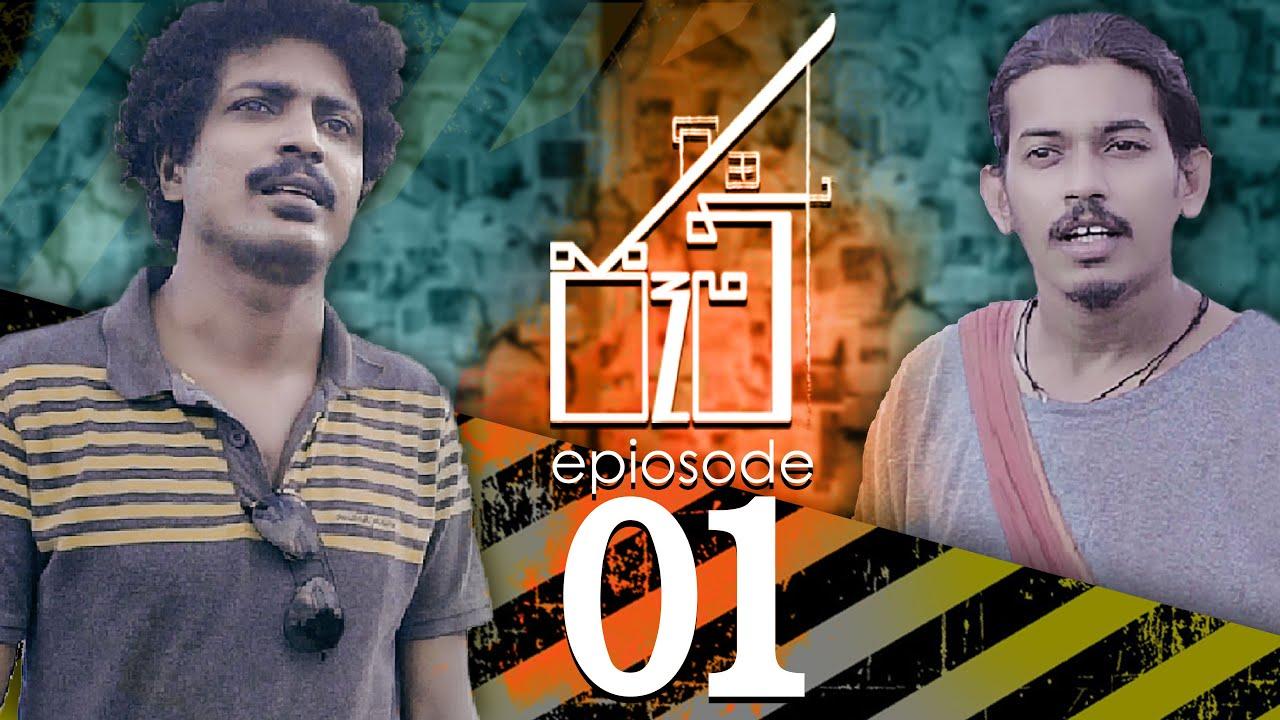 Download JAM | ජෑම් | Episode 01