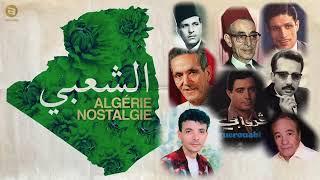 كشكول أغاني  الشعبي الجزائري من التاريخ المنسي       Top Compilation chaabi algérien