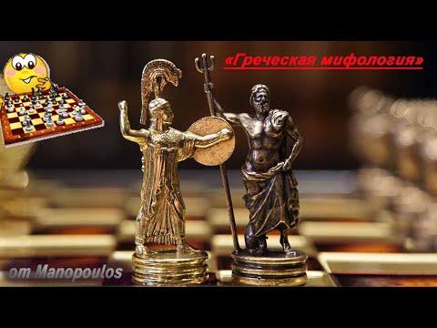 Набор шахмат «Греческая мифология Red» от Manopoulos