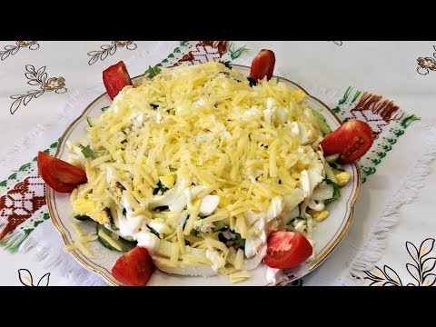 Вкусный салат -
