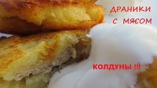 ДРАНИКИ С МЯСОМ. Картофельные Оладьи.Как приготовить драники с мясом (КОЛДУНЫ)