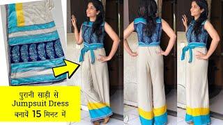 पुरानी साड़ी से Jumpsuit बनाइये सिर्फ 15 मिनट में | Purani Saree se New Dress | Slick and Natty Hindi