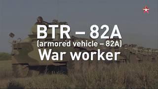 WAR WORKER: BTR - 82A