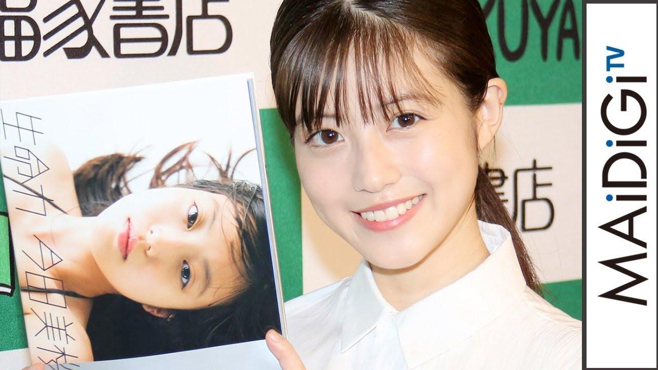 今田 美桜 写真 集