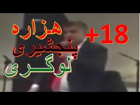 Afghan Funny Jokes - فکاهی های لوچ و پوست کنده سر هزاره ،پنجشیری و لوگری زیر ۱۸ سال نبیند