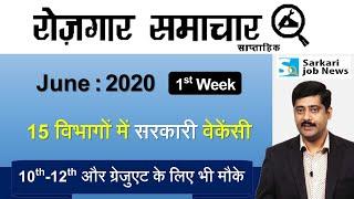 रोजगार समाचार : June 2020 1st Week : Top 15 Govt Jobs - Employment News | Sarkari Job News