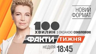 Факты недели - полный выпуск - 05.02.2017