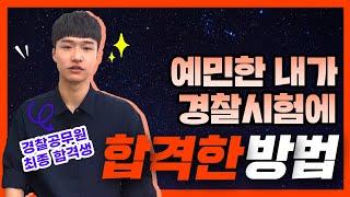 [경찰공무원 합격자 인터뷰] 경찰 시험, 경찰 공무원,…