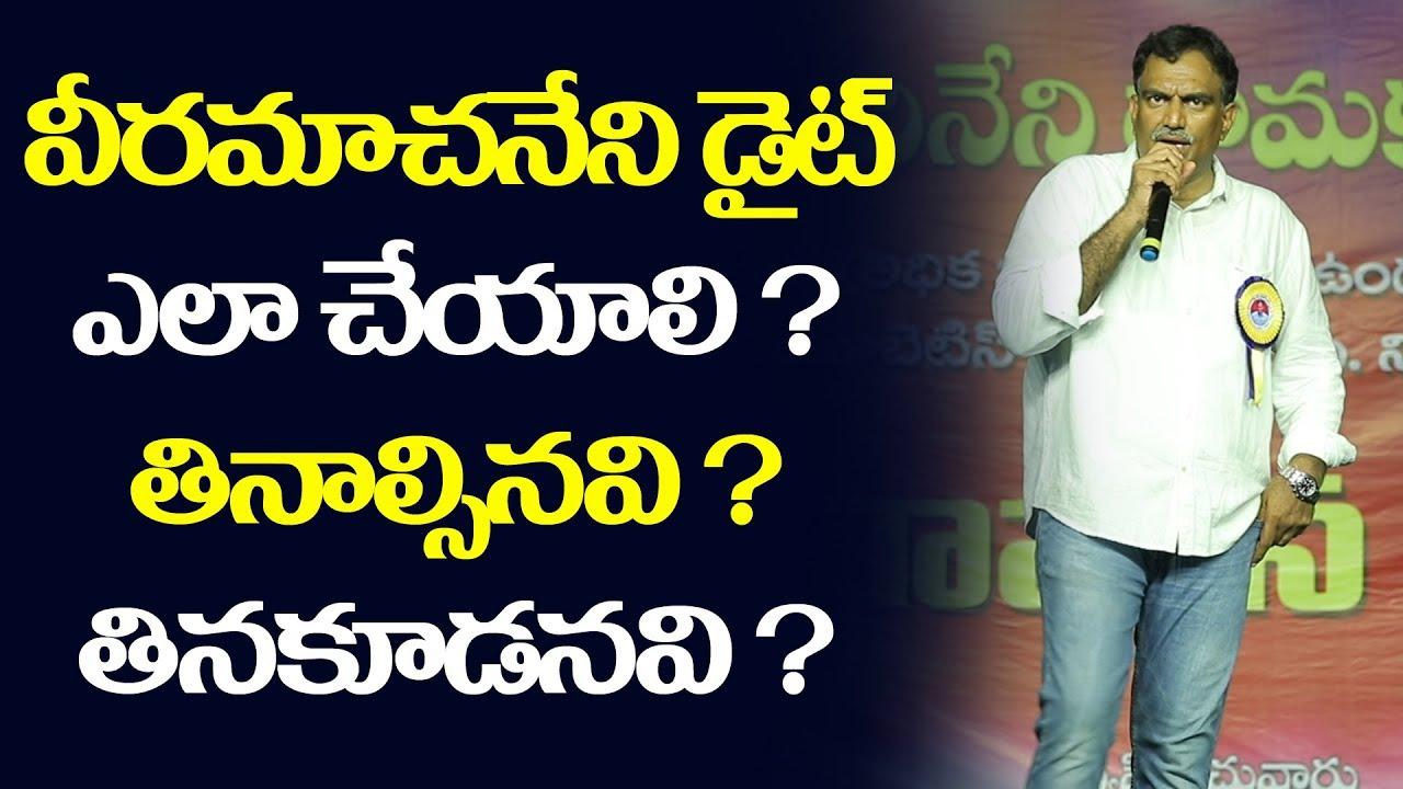 weight loss fast   Benefits of Coconut Oil   Veeramachaneni Ramakrishna  Diet   Telugu Tv Online