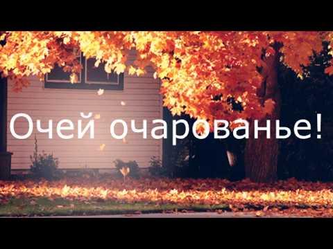 А.С. Пушкин Унылая пора, очей очарованье: Стих