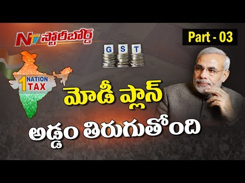 Is NDA Government Successful in Implementing GST? || Story Board || Part 3 || NTV