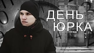 ЖИЗНЬ КАК ПЕСНЯ - ДЕНЬ ЮРКА (feat. Ellgin)