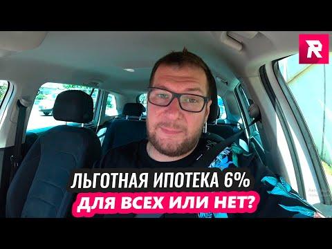 Льготная ипотека 6%, ДЛЯ ВСЕХ ИЛИ НЕТ?/ REPEY