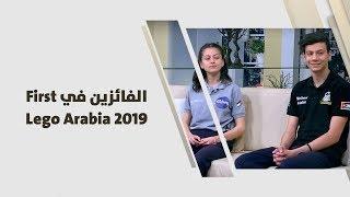 حازم حمدان، ماثيو عطالله وناي زيادات - الفائزين في First Lego Arabia 2019