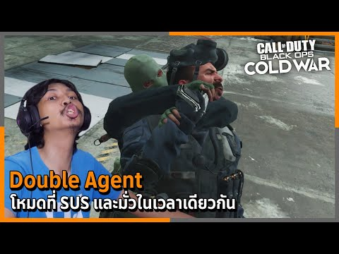 Download Double Agent โหมดที่ SUS และก็มั่วในเวลาเดียวกัน | Call of Duty: Black Ops Cold War Multiplayer ไทย