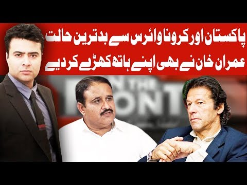 On The Front With Kamran Shahid | 1 June 2020 | Dunya News | DN1