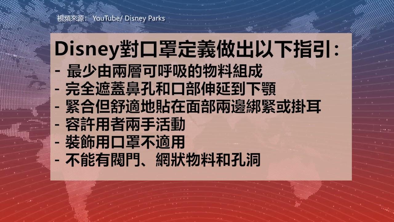 全國: 迪士尼樂園 要求室内戴口罩