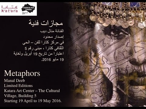 "Artist Manal Deeb : ""Metaphors"" Exhibition in Katara Art Center, Doha Qatar"
