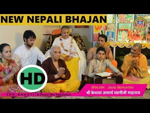 nepali-bhajan-2017---jaula-baikuntha-जाउला-बैकुण्ठ---dipendra-dhakal---nepali-song-►-srd-bhakti-2017