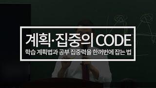 서울대 수석의 스터디 플래너.    [학습 계획법 + 공부 집중력] 한꺼번에 2가지를 잡는 법.