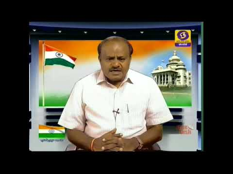 Honorable Chief Minister's Message  on Independence Day 2018 Karnataka