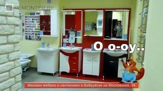 Магазин мебели и сантехники РЕМОНТЕР в Бобруйске(, 2016-04-03T11:27:25.000Z)