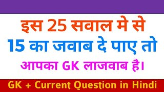 Current GK Quiz 2019 | Current GK 2019 | GK in Hindi | Miscellaneous GK in Hindi
