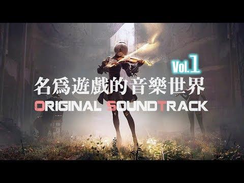 名為遊戲的音樂世界(第一期)| Best Game Soundtracks Vol.1