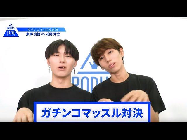 【東郷 良樹VS浦野 秀太】lガチンコマッスルバトルlPRODUCE 101 JAPAN