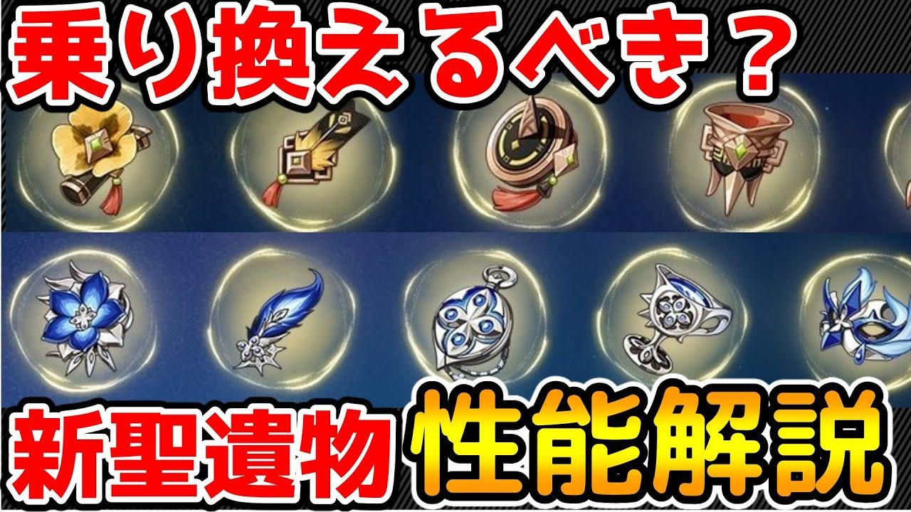 【原神】Ver1.5アプデの新聖遺物「千岩牢固」と「蒼白の炎」の性能を紹介 鍾離はもちろん色々なキャラに使えそう【Genshin Impact/げんしん】