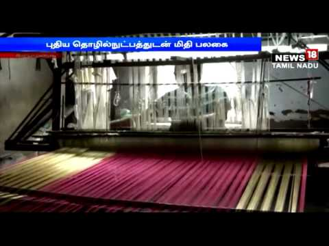 A Special Packagage on Handloom Weaving Machine -Mettupalayam
