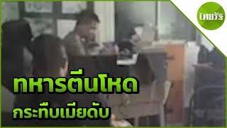 ทหารอากาศกระทืบเมียดับ-23-04-62-ไทยรัฐนิวส์โชว์