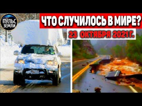 Катаклизмы за день 23 ОКТЯБРЯ 2021! Пульс Земли! в мире событие дня #flooding #ураган #наводнение