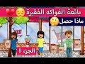 قصة بائعة الفواكه الجزء 1  حكاية حزينة قصص لعبة my play home