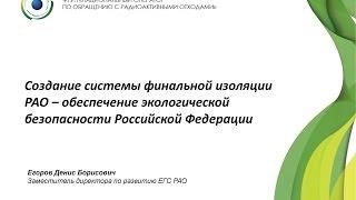 Создание системы финальной изоляции РАО – обеспечение экологической безопасности РФ
