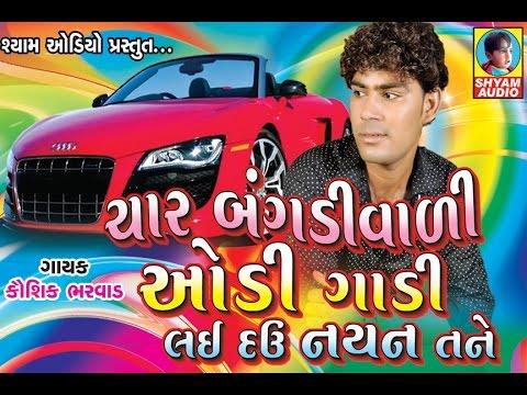 Char Bangdi Vadi Audi Gadi Lavidau | Kausik Bharvad | Dj Non Stop 2017
