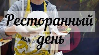 Ресторанный день в Санкт-Петербурге