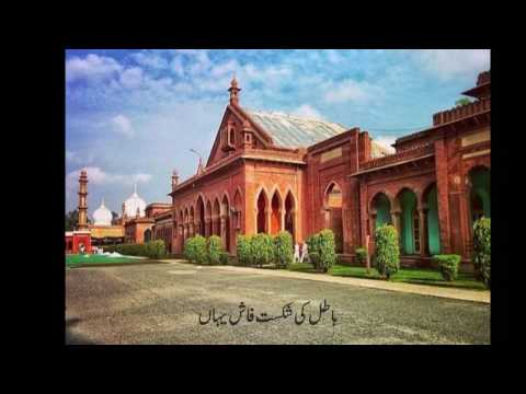 Aligarh Muslim University  Tarana  Urdu Lyrics