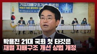 박용진 21대 국회 첫 타깃은 삼성 등 대기업집단 지배…