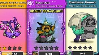 НОВЫЕ ЭПИЧНЫЕ ЭВОЛЮЦИИ АРМИИ! - Tower Conquest