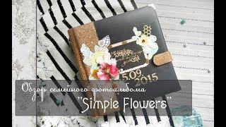 """Обзор семейного фотоальбома """"Simple Flowers""""\скрапбукинг"""
