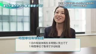 令和元年度東京ライフ・ワーク・バランス認定企業(株式会社グリフィン)